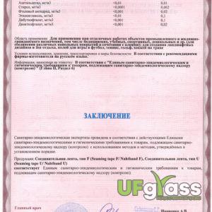 Сертификат на шовную ленту Forbo